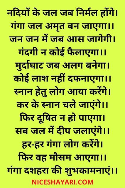 Ganga Dussehra Wishes Hindi