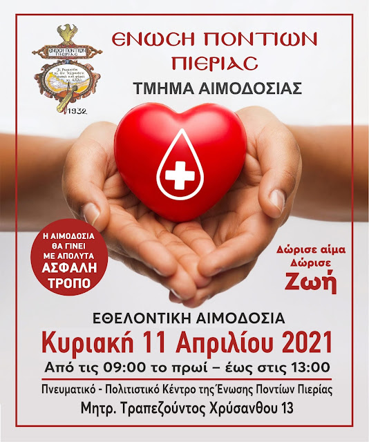 Εθελοντική αιμοδοσία διοργανώνει η Ένωση Ποντίων Πιερίας