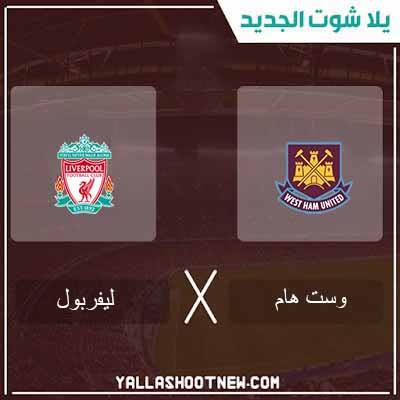 مشاهدة مباراة ليفربول ووست هام بث مباشر اليوم 24-02-2020 في الدوري الإنجليزي