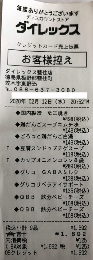 ダイレックス 藍住店 2020/2/12 のレシート