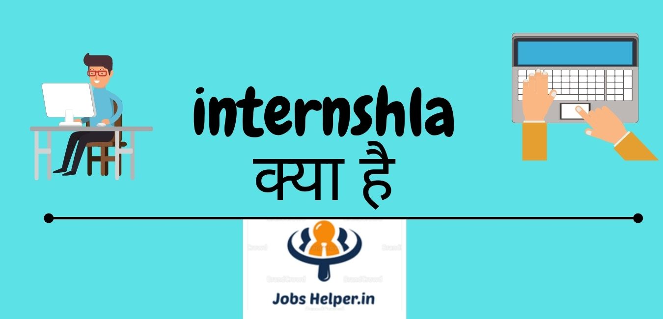 Internshala   क्या है