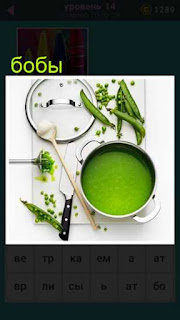 на столе лежат бобы и приготовлен из них суп в тарелке игра 667 слов