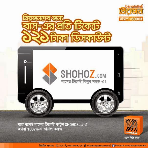 Banglalink-Priyojon-Buy-Bus-Tickets-From-Home-and-Enjoy-121-Taka-Discount-at-shohoz.com