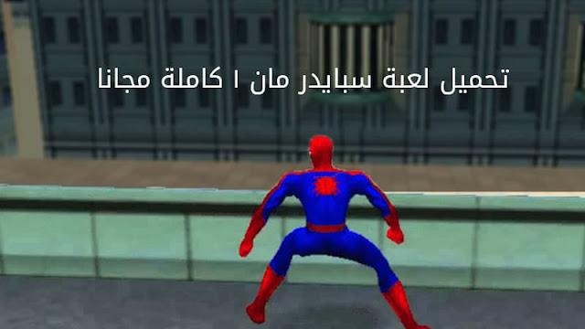 1 Spider Man للكمبيوتر