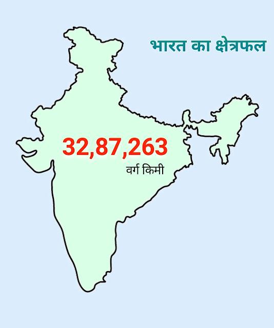 भारत के क्षेत्रफल कितना है