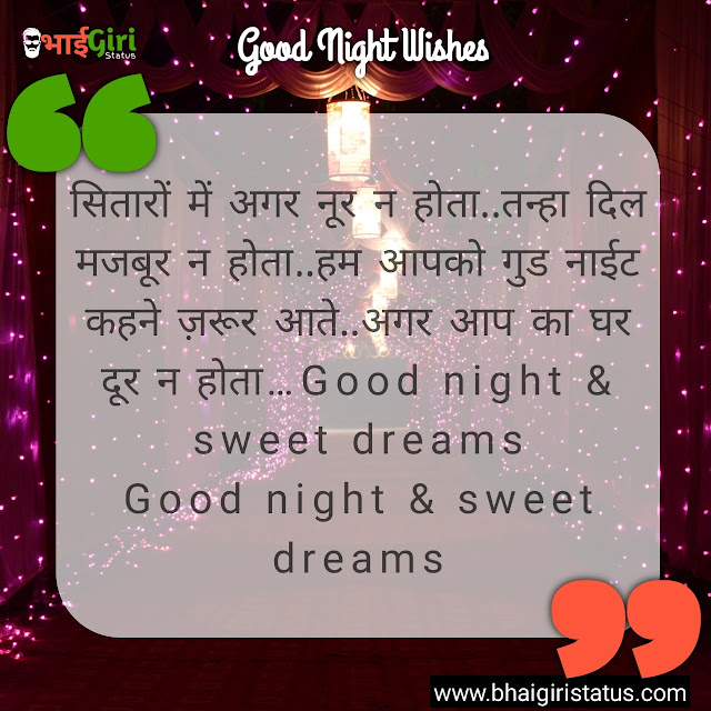Good Night Message In Hindi For Friends|Good Night Wishes