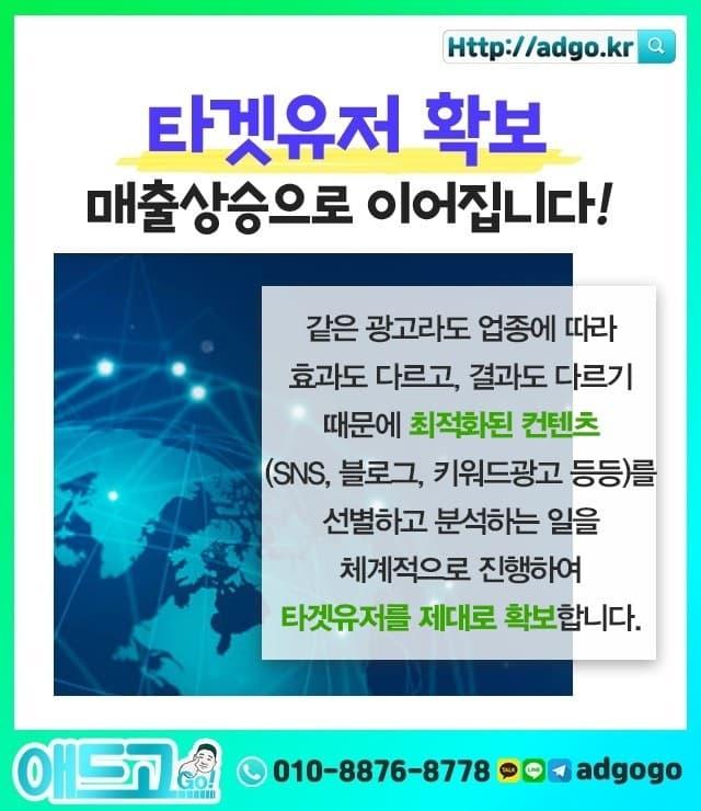 인천인스타그램마케팅