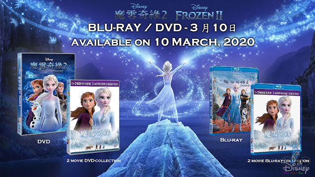 迪士尼魔雪奇緣 2, Frozen 2 BLU-RAY, DVD 影碟, frozen 2 blu ray hong kong