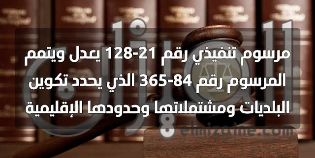 مرسوم تنفيذي رقم 21-128 يعدل ويتمم المرسوم رقم 84-365 الذي يحدد تكوين البلديات ومشتملاتها وحدودها الإقليمية PDF