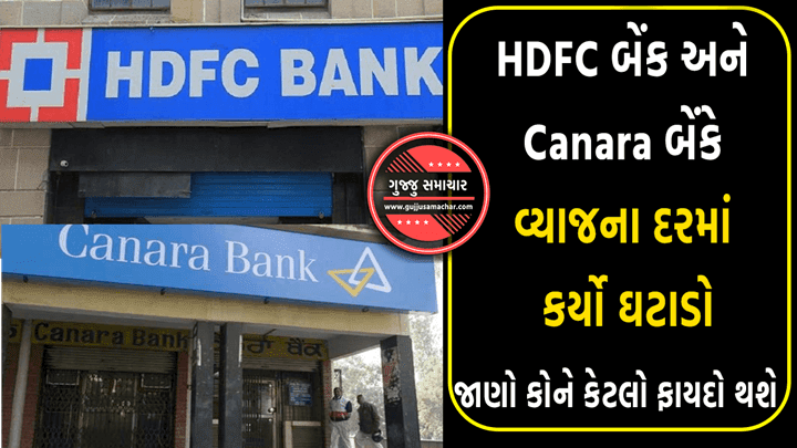 HDFC બેંક અને Canara બેંકે વ્યાજના દરમાં કર્યો ઘટાડો