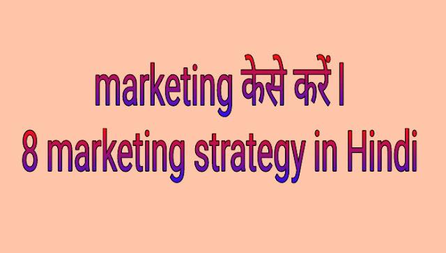 Marketing केसे करें? 8 marketing strategy in Hindi