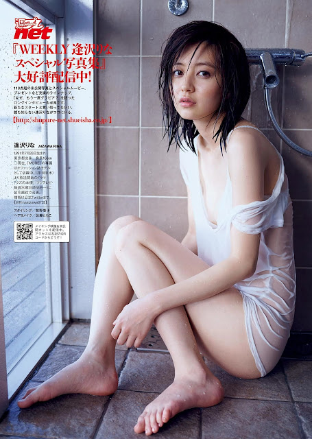 Rina Aizawa 逢沢りな Weekly Playboy 2017 Jan Images