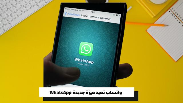 واتساب تعيد ميزة جديدة WhatsApp