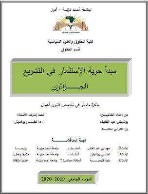 مذكرة ماستر: مبدأ حرية الإستثمار في التشريع الجزائري PDF