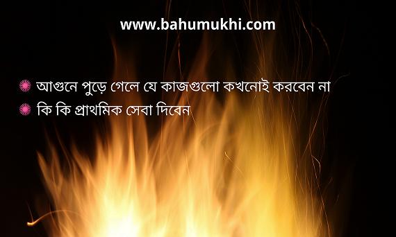 Bangla Health Tips, আগুনে পোড়া রোগীর প্রাথমিক সেবা