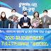 광명시, 청년친화헌정대상 2년 연속 '대상' 수상