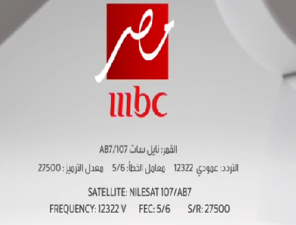 مشاهدة قناة ام بي سي مصر عاشق ع مان