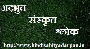best sanskrit shloka,best subhashit,most read subhashitani