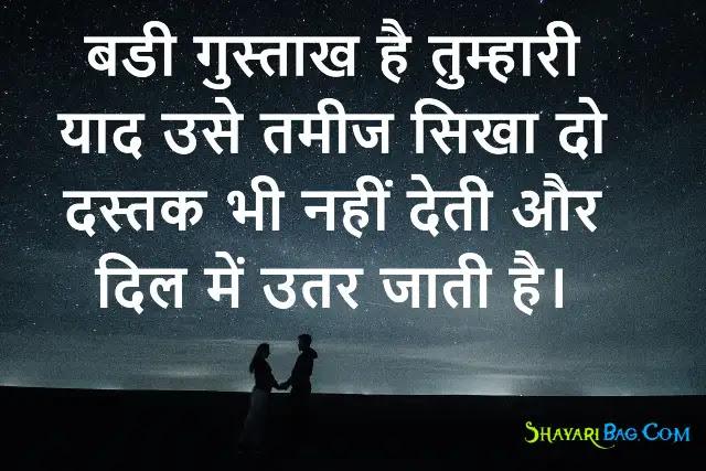 Dil Status in Hindi 2021