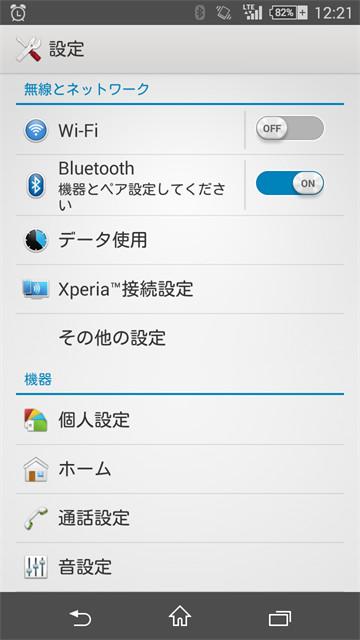 android4.4の設定画面