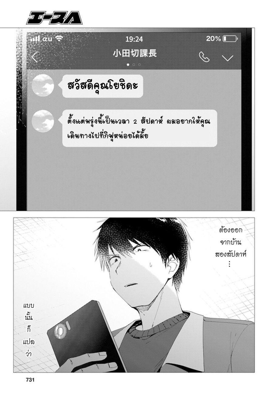 อ่านการ์ตูน Hige Wo Soru. Soshite Joshikosei Wo Hirou ตอนที่ 5 หน้าที่ 23