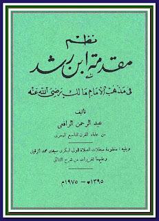 تحميل كتاب نظم مقدمة ابن رشد في مذهب الإمام مالك pdf