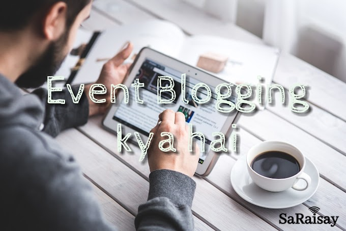 What is Event Blogging in hindi।Event Blogging kaise kare or isse paise kaise kamaye।