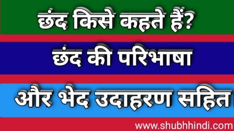 छंद किसे कहते है ? छंद की परिभाषा और भेद उदहारण सहित - hindi grammar