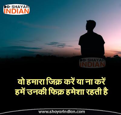 Tera Zikr Status - Best Hindi Shayari - Shayar Indian