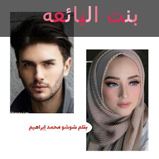 رواية ايلاف وادهم الفصل الخامس عشر 15 بقلم شوشو محمد