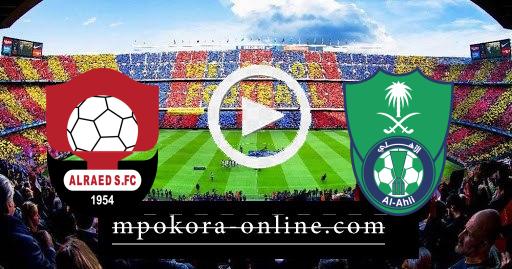 مشاهدة مباراة الاهلي والرائد بث مباشر كورة اون لاين 08-04-2021 الدوري السعودي