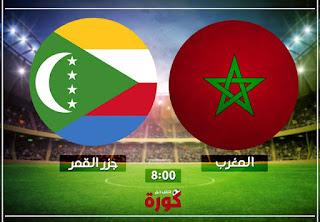 مشاهدة مباراة المغرب وجزر القمر بث مباشر بتاريخ 16-10-2018 تصفيات كأس أمم أفريقيا 2019