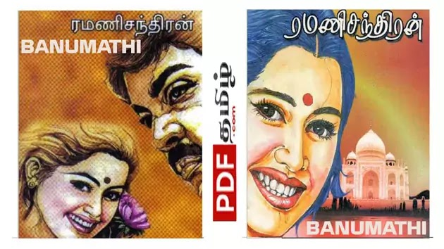 banumathi novel @pdftamil
