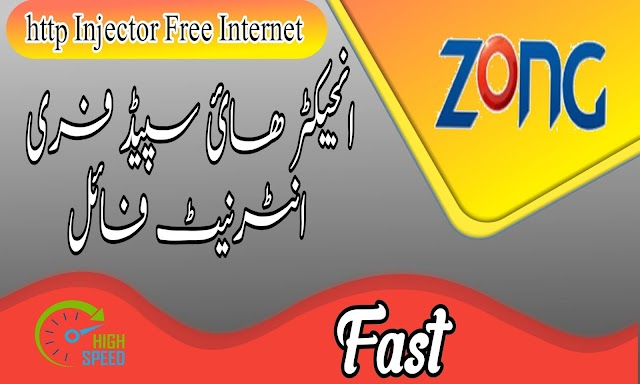 Zong fast free internet 2021 || http injector vpn zong free internet setting