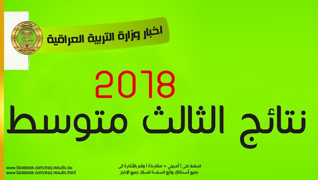 اعلان نتائج الثالث متوسط في بغداد مديرية الكرخ الاولى الدور الاول 2018