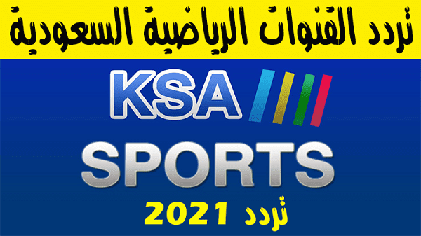 تردد قنوات KSA Sport السعودية الناقلة لكأس السوبر الإسباني مجانا على النايل سات 2021