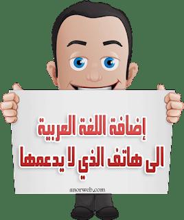 اضافة اللغة العربية الى أي هاتف اندرويد لايدعم اللغة العربية