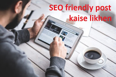 How to write SEO friendly blog post in blogger in hind, seo friendly post kaise likhen