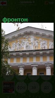 здание с колоннами и у него на верху расположен фронтон