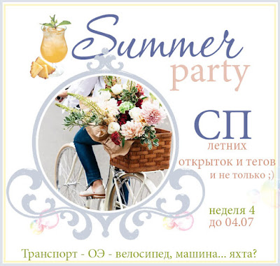 http://alisa-art.blogspot.com/2017/06/summer-party-4.html