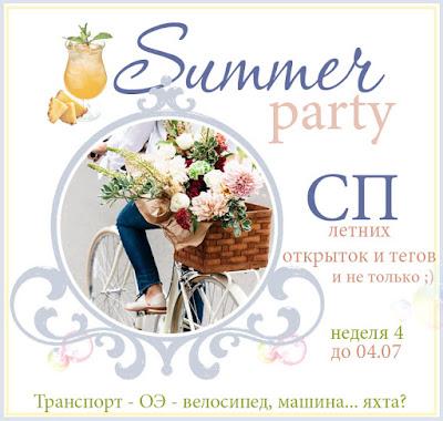 http://alisa-art.blogspot.com/2017/06/summer-party-4.html