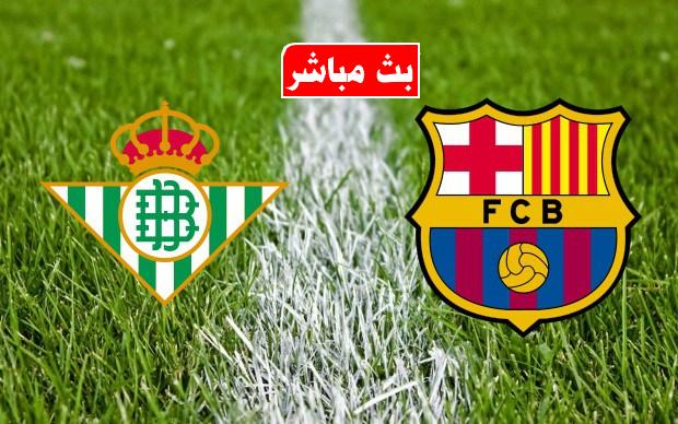 موعد مباراة برشلونة وريال بيتيس بث مباشر بتاريخ 07-11-2020 الدوري الاسباني