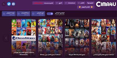 موقع cima4u لمشاهدة الافلام والمسلسلات