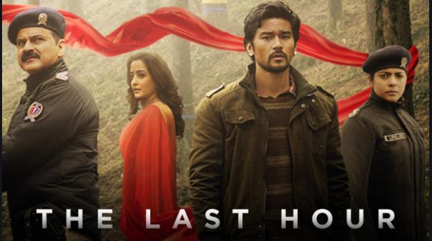 """""""The Last Hour"""" रहस्य और रोमांच"""