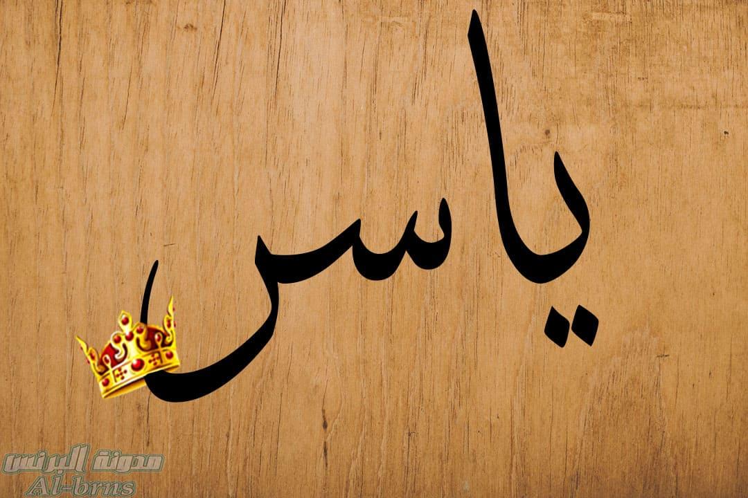 خلفيات مكتوب عليها اسم ياسر