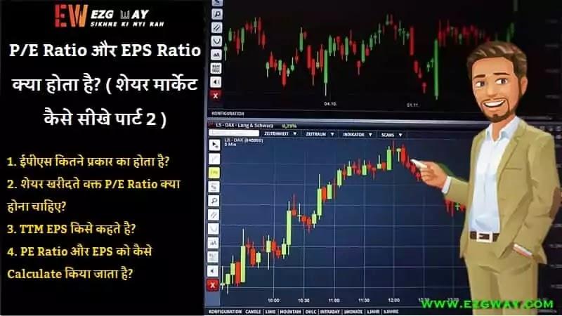 PE Ratio Kya Hota Hai in Hindi, EPS Kya Hota Hai? ( ईपीएस क्या है? ), निवेश करने से पूर्व किसी भी कंपनी का ईपीएस (EPS) और PE Ratio क्यों देखा जाता है?,  Balance Sheet Kya Hai? ( What Is Balance Sheet In Hindi ), शेयर खरीदने हेतु P/E Ratio क्या होने चाहिए, TTM EPS किसे कहते हैं?, EPS को कैसे Calculate किया जाता है?, ईपीएस के प्रकार ( Types of EPS ), TTM का फुल फार्म क्या है, EPS का फुल फॉर्म क्या है इन हिंदी, P/E Ratio का फुल फॉर्म क्या होता है हिंदी में