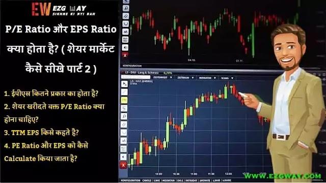 Stock Market में P/E Ratio और EPS Ratio क्या होता है? ( शेयर मार्केट कैसे सीखे? पार्ट 2 )