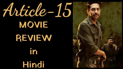article-15-movie-review