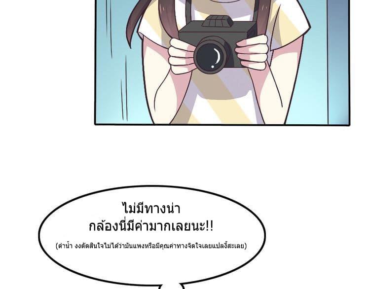 IF Future - หน้า 36