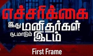 Latest | First Frame 10-08-2018 Puthuyugam Tv